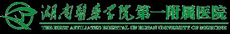 腹腔鏡手術-特色醫療-??漆t療-湖南醫藥學院第一附屬醫院【官方網站】